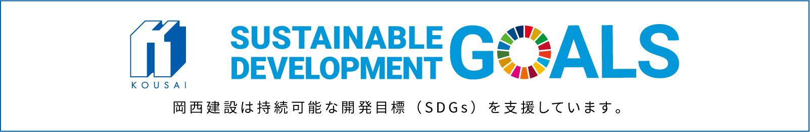 岡西建設は持続可能な開発(SDGs)を支援しています。